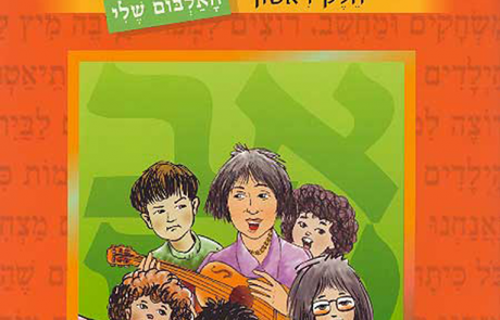 Chaverim B'Ivrit: Print, Audio & Digital Material for Children