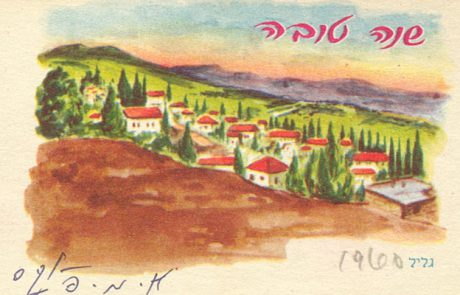 Rosh Hashanah Lessons Plans from the Israel National Library