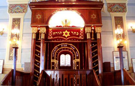 Audio Recordings of Sephardic High Holiday Liturgy