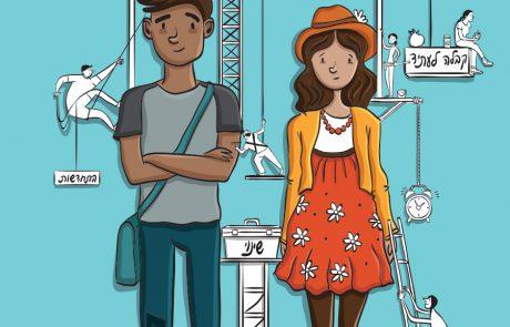 TALI Curriculum: Rosh Hashanah & Yom Kippur – To Renew & Change (Hebrew, Grade 7-8)