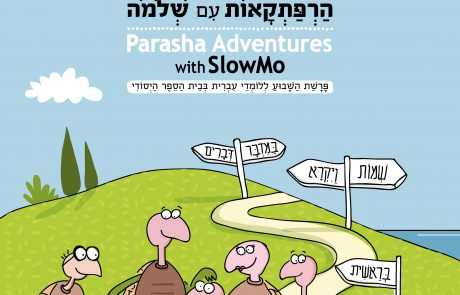 TALI Curriculum: Parasha Adventures with SlowMo (Grade 2, English)